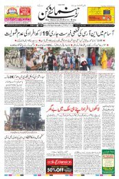 The Rahnuma-E-Deccan Daily 01/09/2019
