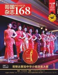 Revista 168 Edición 21