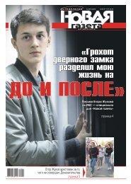 «Новая газета» №97 (понедельник) от 02.09.2019