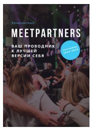 MEETPARTNERS v2