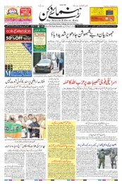 The Rahnuma-E-Deccan Daily 03/09/2019