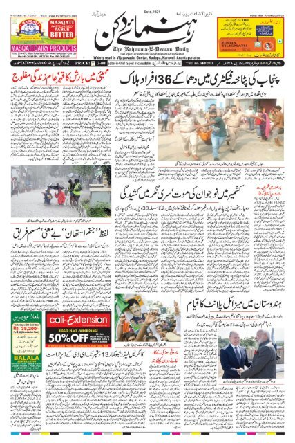 The Rahnuma-E-Deccan Daily 05/09/2019