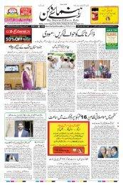 The Rahnuma-E-Deccan Daily 06/09/2019