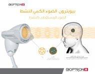 Bioptron Hyper Polarized Light Arabic