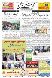 The Rahnuma-E-Deccan Daily 09/09/2019