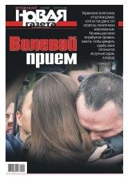 «Новая газета» №100 (понедельник) от 09.09.2019
