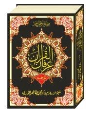 Irfan-ul-Quran-Urdu-Translation-by-Shaykh-ul-Islam