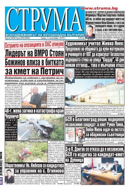 Vestnik Struma Broj 208