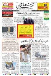 The Rahnuma-E-Deccan Daily 12/09/2019
