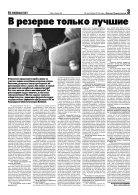 12 сентября 2019 года, №104 (19385) - Page 3
