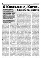 12 сентября 2019 года, №104 (19385) - Page 4