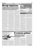 12 сентября 2019 года, №104 (19385) - Page 7