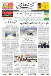 The Rahnuma-E-Deccan Daily 13/09/2019