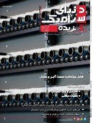 CWR Persian 38 - Final
