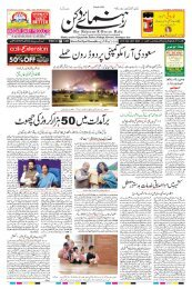 The Rahnuma-E-Deccan Daily 15/09/2019