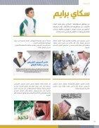 mag spread - Page 5