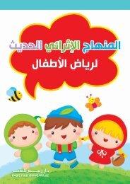 1-بروشور المنهاج الإثرائي الحديث لرياض الأطفال