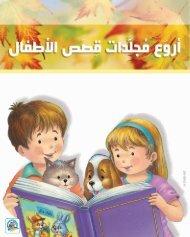 2-برشور أروع مجلدات قصص الأطفال
