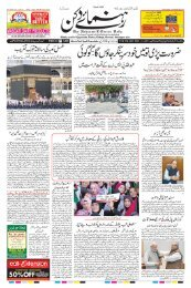 The Rahnuma-E-Deccan Daily 17/09/2019