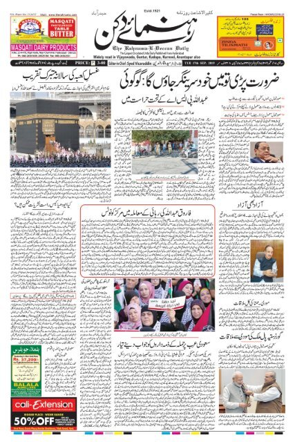 The Rahnuma-E-Deccan Daily 17/09/2019