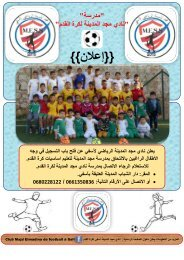 فتح باب التسجيل في مدرسة نادي مجد المدينة الرياضي أسفي لكرة القدم موسم 2019-2020