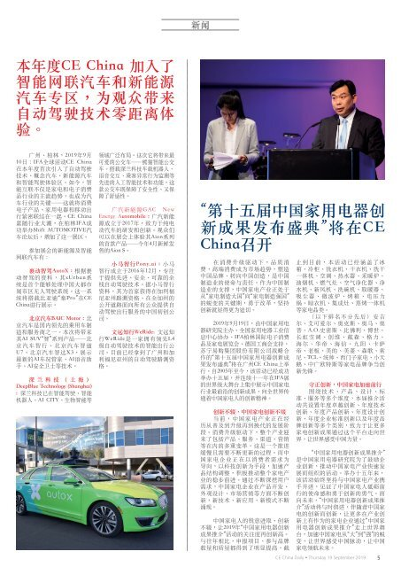 CE China Daily Day 1 Edition