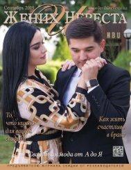 Жених и Невеста - 2019 Сентябрь