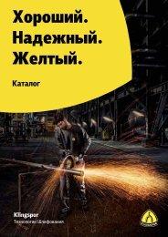 Katalog 2019 - Russland