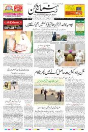 The Rahnuma-E-Deccan Daily 19/09/2019