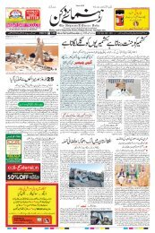 The Rahnuma-E-Deccan Daily 20/09/2019