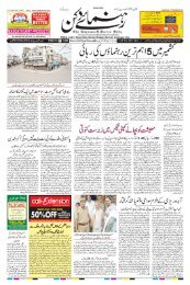The Rahnuma-E-Deccan Daily 21/09/2019