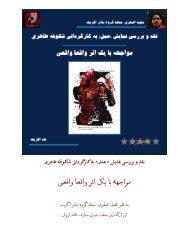 نقد و بررسی نمایش «عمل» به کارگردانی شکوفه طاهری