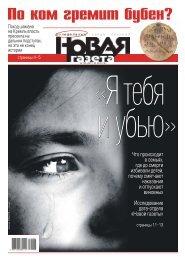 «Новая газета» №106 (понедельник) от 23.09.2019