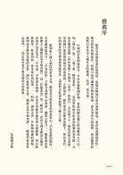 健康長壽幸福食譜 (第二輯) - Page 7