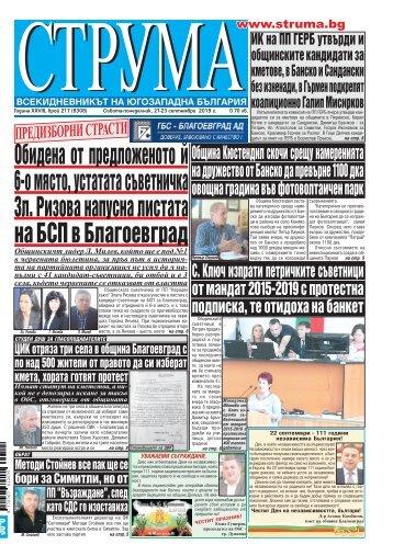 """Вестник """"Струма"""", брой 217, 21 - 23 септември 2019 г., събота - понеделник"""