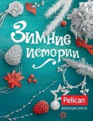 Каталог Pelican Зима 2019-2020