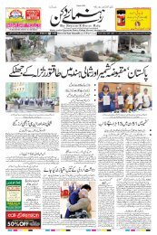 The Rahnuma-E-Deccan Daily 25/09/2019