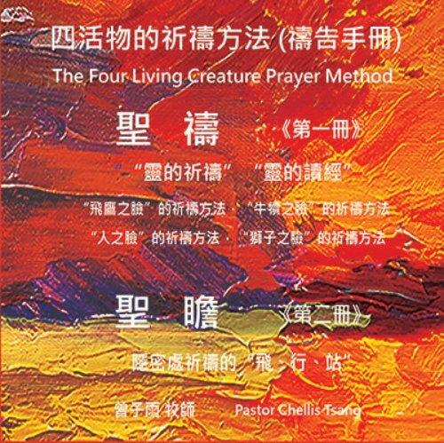 00-aaa. 總表-Flip builder用-Four Living Creature Prayer-Prayer point & Summary(14.11x14.11cm)