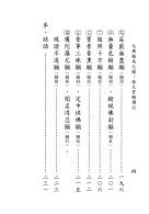 化佛願為己願_發大誓願講記 - Page 7
