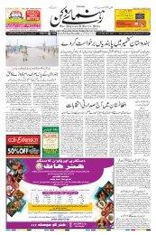 The Rahnuma-E-Deccan Daily 28/09/2019
