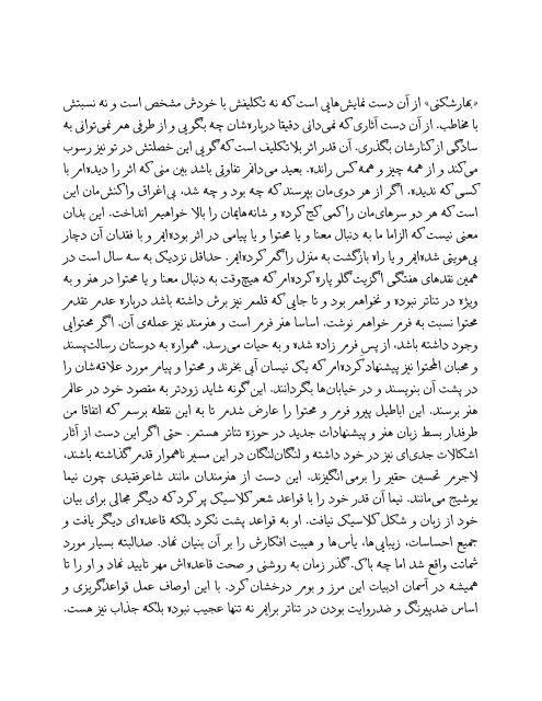 نقد و بررسی نمایش «بهارشکنی» به کارگردانی فریبرز کریمی