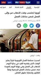تحتسب وقت الذهاب من وإلى العمل ضمن ساعات العمل  أخبار سكاي نيوز عربية