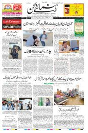 The Rahnuma-E-Deccan Daily 29/09/2019