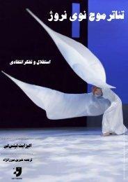 تئاترموج نوی نروژ | استقلال  و  تفکر انتقادی