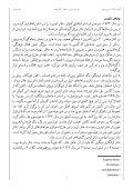 تئاترموج نوی نروژ | استقلال  و  تفکر انتقادی  - Page 6