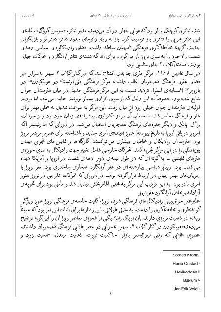 تئاترموج نوی نروژ   استقلال  و  تفکر انتقادی