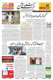 The Rahnuma-E-Deccan Daily 01/10/2019