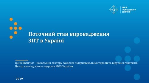 Поточний стан впровадження ЗПТ в Україні
