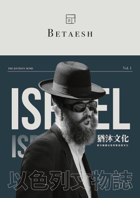 猶沐文化_以色列文物誌