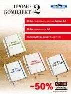 O1S-Reklamen-Katalog-2019 - Page 5